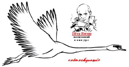 Международный поэтический конкурс «Лёт лебединый» имени Петра Вегина