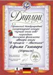 Ефим Гаммер - Дипломант Германского международного конкурса русскоязычных авторов